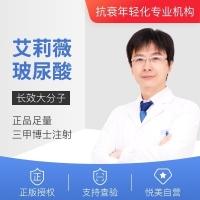 艾莉薇玻尿酸 大分子长效塑形玻尿酸 隆鼻/丰下巴/隆眉弓 公立三甲医学博士注射