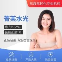 预防春敏 菁芙水光2.5ml+医用面膜1片 补水/亮肤/修复敏感肌 正品保证