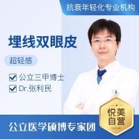 埋线双眼皮 公立三甲医学博士@张利民博士 自然无痕 宛若天生 超短恢复期