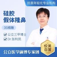 硅胶假体隆鼻 合资威宁假体 公立三甲医学博士@张利民