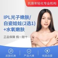 IPL光子嫩肤/白瓷娃娃(二选一)+水氧嫩肤 美白嫩肤/深层清洁/补水 赠医用面膜