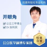 开内眼角 公立三甲医学博士@张利民 缩小眼间距 改善内眦赘皮