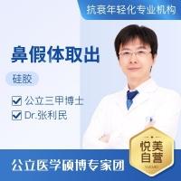 硅胶鼻假体取出 公立三甲医学博士@张利民亲诊 7000+美鼻案例 创伤小恢复快