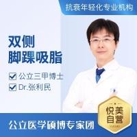 双侧脚踝吸脂 BAS专利精细化吸脂 公立医学博士@张利民 5大核心技术 给你纤细脚踝