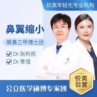 鼻翼缩小 三甲医学博士@张利民主任手术 分型而治 皮纹缝合愈后隐痕