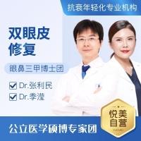 双眼皮失败修复 三甲医学博士@张利民 修复不对称/疤痕/无神/过宽等多种失败