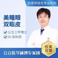 美瞳眼双眼皮 三甲医学博士@张利民手术 全切双眼皮+上睑下垂矫正+祛皮祛脂 术后睁眼更有神