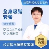 全身吸脂(任选3大部位)瘦身塑形套餐 三甲医学博士@张利民专利隐痕吸脂 大腿/腰腹/妈妈臀/上臂