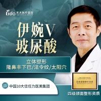 上海伊婉V玻尿酸 1ml  韩国进口大分子 支持验货太阳穴额头苹果肌面部填充除皱