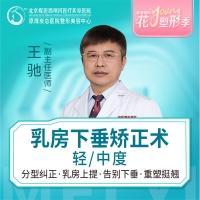 乳房悬吊提升 副主任医师亲诊专注整形30余年 轻中重度乳房下垂矫正超微精细化操作