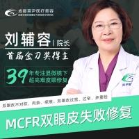 双眼皮修复 MCFR双眼皮修复 9天不满即可修复 高难度修复 疤痕肉条 多层显假 过宽过窄等