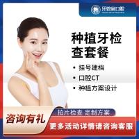 面诊咨询 口腔专业种植方案设计