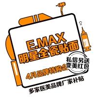 e.max全瓷贴面(进口)/颗