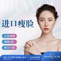 进口瘦脸1次  上限50U 正品保证/改善咬肌/瘦脸/美国原装进口