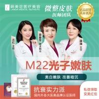 光子嫩肤 M22光子嫩肤 祛黄美白 提亮肤色 改善肤质 搭配水光补水更佳