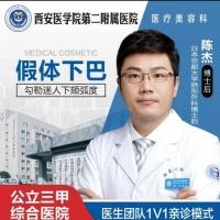 硅胶垫下巴 韩式生科 公立三甲医院