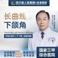 磨下颌角 国家三甲颌面机构 路费报销 主任医师手术下颌角改善大脸 颧骨内推降低颧骨颧弓