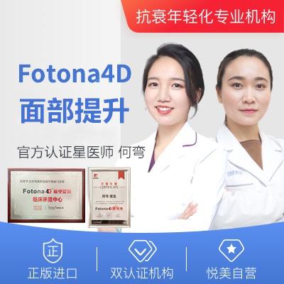 Fotona4D双认证