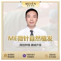 头发种植 ME微针自然植发2000单位 省级整形医院 微针植发更专业