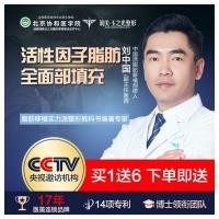 自体脂肪面部填充 活性因子脂肪全面部填充CCTV-1专访名医