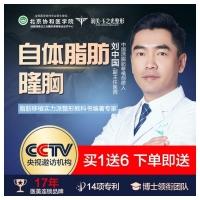 自体脂肪隆胸 自体脂肪丰胸•央视邀访专家刘中国 20年脂肪研究 14项国家医美专利
