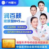 玻尿酸 润百颜BV5黑金玻尿酸 塑形填充 隆鼻/丰下巴 十余年微整注射经验好评医生