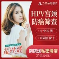 HPV筛查 宫颈防癌筛查 助您将病毒扼杀在萌芽中