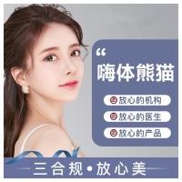 胶原蛋白 嗨体熊猫黑眼圈1ml/填泪沟