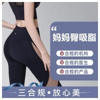吸脂瘦臀部