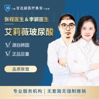 玻尿酸隆鼻 私信特惠价2680 韩国艾莉薇官方指定机构 苹果肌填充/下巴填充
