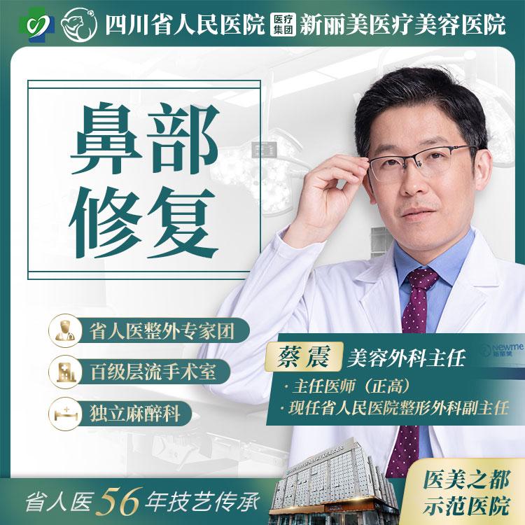 假体隆鼻修复