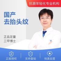 国产除皱 去抬头纹 公立三甲医学博士@张利民 高纯度正品足量 保证效果