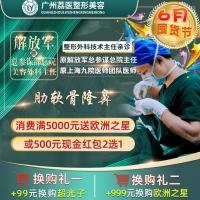 鼻综合 鼻综合整形 广州荔医肋软骨隆鼻  弹性连拱三面空间打造 20年鼻整形经验医师亲诊