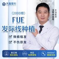 种植发际线 FUE隐痕种植2000根 存活率高/恢复快