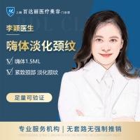 嗨体注射祛颈纹①1.5ml祛颈纹 ②改善颈部细纹