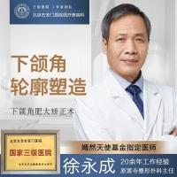 下颌角轮廓塑造 国家三级医院 徐永成主任亲诊 打造小v脸黄金轮廓