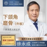 下颌角磨骨 下颌角肥大矫正术 国家三级医院 徐永成主任亲诊 塑造v脸轮廓