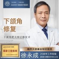 下颌角修复 下颌角肥大矫正修复术 国家三级医院 徐永成主任亲诊 精细修复