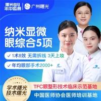 金刀奖医生团亲诊 双眼皮5项 3天上妆 0.1mm精细切开 无肉条不肿胀恢复更快