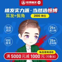 鬓角种植 耳发+鬓角种植2000单位无痕技术/周年庆特惠/不伤原发/型男魅力/种鬓角