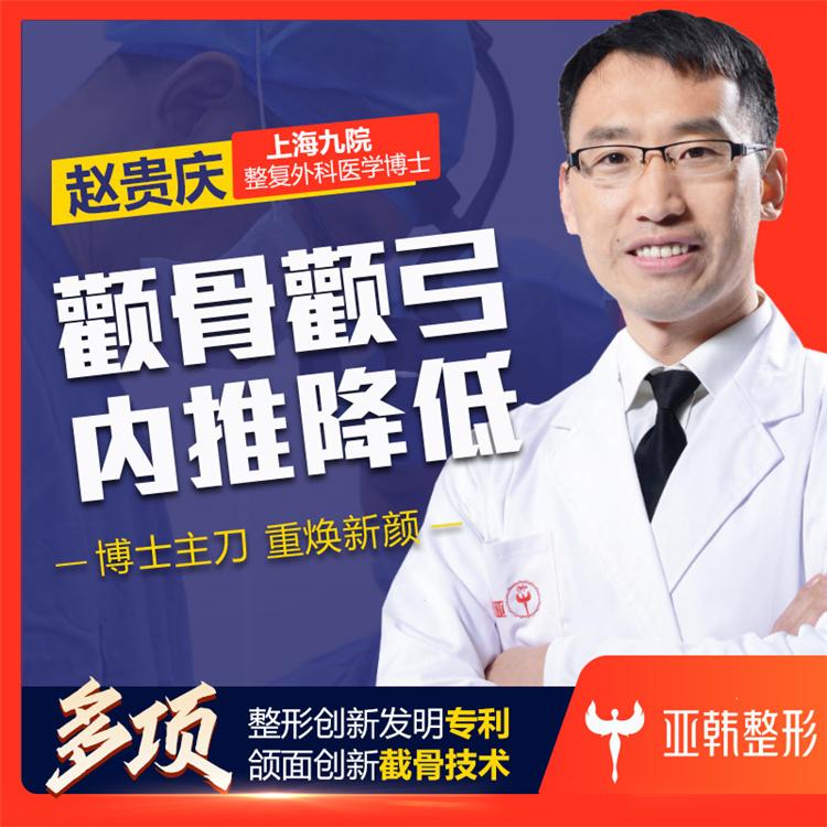 赵贵庆博士缩颧骨