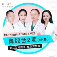 鼻综合 八大处教授团队亲诊 韩式生科假体+单侧耳软骨 看起来骨感摸起来很软 骨感美鼻系列