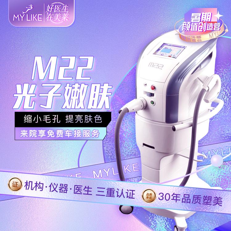M22光子嫩肤