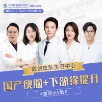 瘦脸+下颌缘 国产瘦脸+下颌缘提升 100u足量正品  韩国医生精准注射 打造精致轮廓