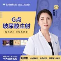 G点注射 G点注射提升海薇 敏感激活私密 提高阴道壁敏感度/紧致度/湿润度