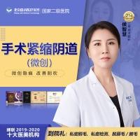 手术私密紧致 手术私密紧致 全国十大私密名医  专业级妇科手术 提升性福感 解决漏尿问题