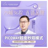 正版Picoway超皮秒祛斑(送嫩肤模式同时治疗)官方认证医院