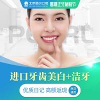 进口牙齿美白 含洁牙 日志全额返现 色阶对比满意再做 升级进口材料 防敏感更持久