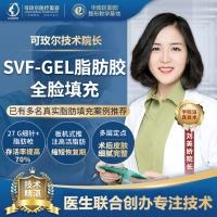 面部填充 SVF-gel脂肪胶+自体脂肪面部填充+PRP高存活 打造饱满桃花初恋脸