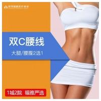 吸脂瘦腰腹 (双C腰线/水滴胸线/马甲线)威塑腰腹吸脂/大腿抽脂2选1